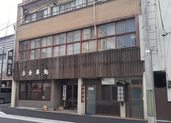 minshuku-otogiya